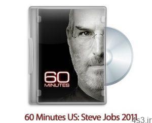 1319990866 minutes us steve jobs 2011 60 300x244 - دانلود CBS 60 Minutes US: Steve Jobs 2011 - مستند ۶۰ دقیقه مصاحبه استیو جابز با Walter Isaacson