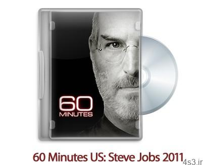1319990866 minutes us steve jobs 2011 60 - دانلود CBS 60 Minutes US: Steve Jobs 2011 - مستند ۶۰ دقیقه مصاحبه استیو جابز با Walter Isaacson
