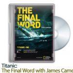 1361416598 titanic the final word with james cameron 2012 150x150 - دانلود Titanic: The Final Word with James Cameron 2012 - مستند تایتانیک: اخرین کلمه با جیمز کامرون
