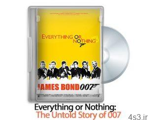1368402063 everything or nothing 300x244 - دانلود Everything or Nothing: The Untold Story of 007 2012 - مستند همه چیز یا هیچ چیز: داستان ناگفته جیمز باند