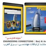 1403685008 001.burj .al .arab  150x150 - دانلود Engineering Connections: Burj Al Arab - مستند دوبله فارسی ارتباطات مهندسی، برج العرب