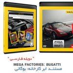 1404128152 031.mega .factories.bugatti 150x150 - دانلود Bugatti - مستند دوبله فارسی ابرکارخانه ها، بوگاتی