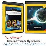 1404211167 038.speeding.through.the .univerese 150x150 - دانلود Speeding Through the Universe - مستند دوبله فارسی جهان آشکار، سرعت در کیهان