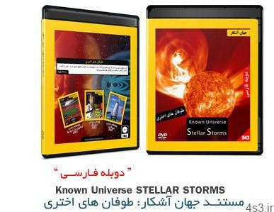 1404295162 043.known .universe.stellar.storms - دانلود Known Universe: Stellar Storms - مستند دوبله فارسی جهان آشکار، طوفان های اختری