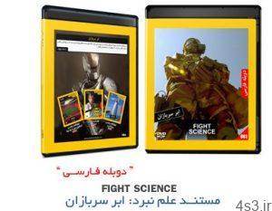 1404550244 061.fight .science.super .soldiers 300x233 - دانلود Fight Science Super Soldiers - مستند دوبله فارسی علم نبرد، ابرسربازان