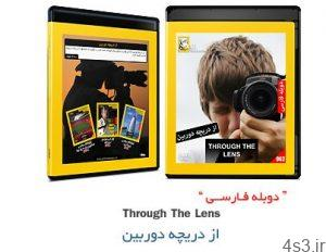 1404550593 062.through.the .lens  300x232 - دانلود Through The Lens - مستند دوبله فارسی از دریچه دوربین