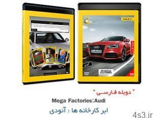 1405423576 123.mega .factories.audi  300x232 - دانلود Megafactories: Audi - مستند دوبله فارسی ابر کارخانه ها: آئودی