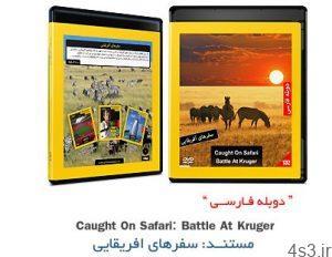 1405510226 132.caught.on .safari.battle.at .kruger 300x232 - دانلود Caught On Safari: Battle At Kruger - مستند دوبله فارسی سفرهای افریقایی