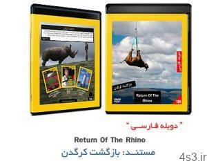 1405939087 136.return.of .the .rhino  300x233 - دانلود Return Of The Rhino - مستند دوبله فارسی بازگشت کرگدن
