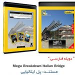 1406028435 146.mega .structures.italian.bridge 150x150 - دانلود Mega Structures: Italian Bridge - مستند دوبله فارسی ابر سازه ها: پل ایتالیایی