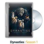 1543067280 dynasties 2018 150x150 - دانلود Dynasties 2018 S01 - مستند خاندان ها فصل اول
