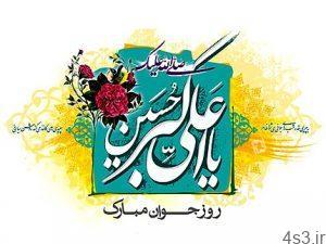 16 20 300x225 - دانلود مولودی به مناسبت ولادت حضرت علی اکبر(ع)