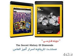 18 5 300x232 - دانلود The Secret History Of Diamonds - مستند دوبله فارسی تاریخچه اسرار آمیز الماس