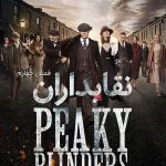 19 4 150x150 - دانلود سریال نقابداران Peaky Blinders فصل چهارم با زیرنویس فارسی
