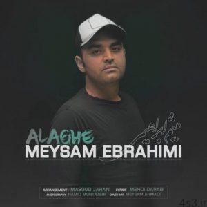2 16 300x300 - دانلود آهنگ میثم ابراهیمی به نام علاقه