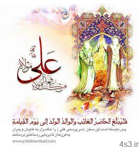 2 28 284x300 - دانلود مجموعه آثار علی فانی به مناسبت آغاز امامت امام زمان (عج)