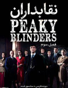 20 4 234x300 - دانلود سریال نقابداران Peaky Blinders فصل سوم با زیرنویس فارسی