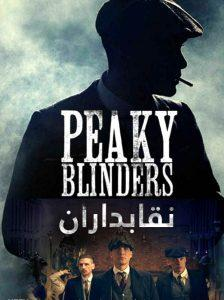 21 4 224x300 - دانلود سریال نقابداران Peaky Blinders فصل دوم با زیرنویس فارسی