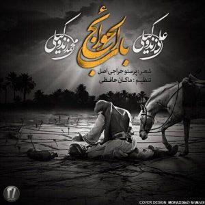 22 4 300x300 - دانلود آهنگ علی زند وکیلی و محمد زند وکیلی به نام باب الحوائج
