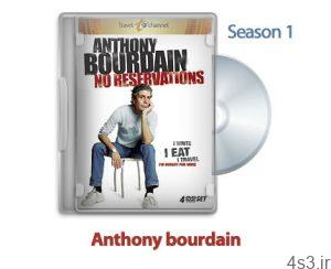 23 300x244 - دانلود Anthony Bourdain: No Reservations 2005: S01 - مجموعه آنتونی بوردین: مهمان ناخوانده