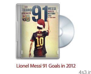 24 2 300x244 - دانلود Lionel Messi 91 Goals in 2012 - مجموعه ۹۱ گل لیونل مسی در سال ۲۰۱۲