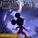 26 11 150x150 - دانلود Castle of Illusion Starring Mickey Mouse PS3, XBOX 360 - بازی قلعه خیالی میکی ماوس
