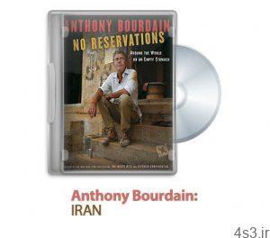 26 300x264 - دانلود Anthony Bourdain: No Reservations: IRAN - مجموعه آنتونی بوردین: مهمان ناخوانده