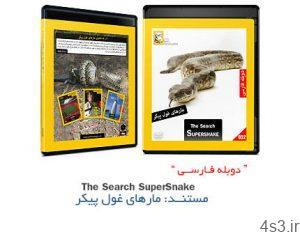 26 5 300x232 - دانلود The Search Super Snake - مستند دوبله فارسی مارهای غول پیکر