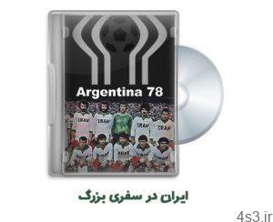 30 300x244 - دانلود مستند ایران در سفری بزرگ