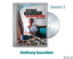 32 300x244 - دانلود Anthony Bourdain: No Reservations 2007: S03 - مجموعه آنتونی بوردین: مهمان ناخوانده