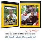 33 8 150x150 - دانلود Dr.Mike: Queensland - مستند دوبله فارسی تجربه های دکتر مایک: کویینز لند