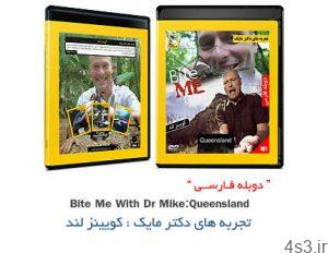 33 8 300x232 - دانلود Dr.Mike: Queensland - مستند دوبله فارسی تجربه های دکتر مایک: کویینز لند
