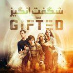 35 3 150x150 - دانلود سریال شگفت انگیز The Gifted با زیرنویس فارسی