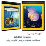 37 7 150x150 - دانلود JellyFish Invasion - مستند دوبله فارسی هجوم عروس های دریایی