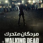 39 2 150x150 - دانلود سریال مردگان متحرک The Walking Dead فصل هفتم