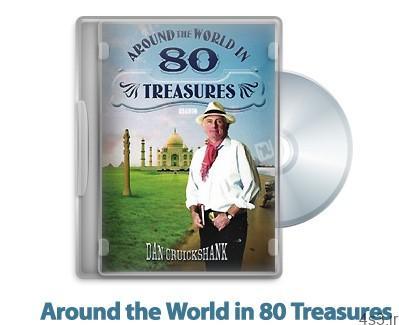 4 23 - دانلود Around the World in 80 Treasures 2005 - مستند دور دنیا با ۸۰ گنجینه