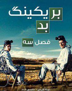 4 6 235x300 - دانلود سریال بریکینگ بد Breaking Bad فصل سوم با دوبله فارسی