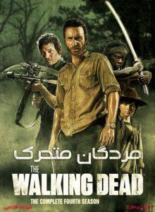 42 2 220x300 - دانلود سریال مردگان متحرک The Walking Dead فصل چهارم