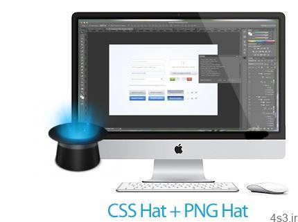 5 37 - دانلود CSS Hat v2.0.5+PNG Hat v1.1.4 MacOSX - نرم افزار تبدیل PSD به کدهای CSS