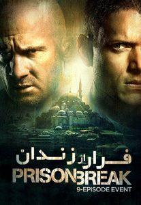 6 6 207x300 - دانلود سریال فرار از زندان Prison break فصل پنجم با دوبله فارسی و کیفیت HD