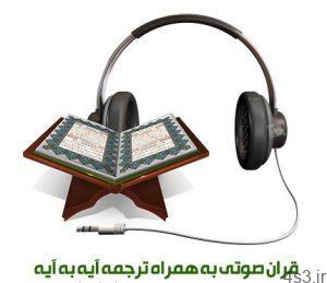 7 19 300x259 - دانلود قران صوتی به همراه ترجمه فارسی آیه به آیه