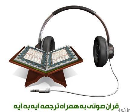 7 19 - دانلود قران صوتی به همراه ترجمه فارسی آیه به آیه