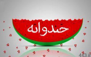 8 5 300x189 - دانلود برنامه خندوانه با حضور اکبر عبدی با کیفیت HD و لینک مستقیم