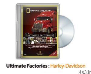 Inked1294567349 ultimate factories harley davidson LI 300x244 - دانلود Ultimate Factories: Harley-Davidson - مستند کارخانه های عظیم: هارلی دیویدسون
