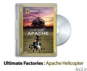 Inked1294569336 ultimate factories apache helicopter LI 300x244 - دانلود Ultimate Factories: Apache Helicopter - مستند کارخانه های عظیم: هلیکوپتر آپاچی