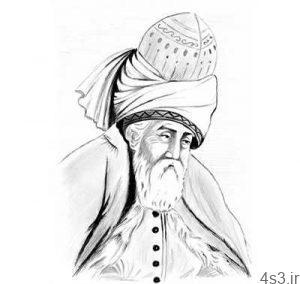 آشنایی با مولانا، سلوک عرفانی از بلخ تا قونیه سایت 4s3.ir