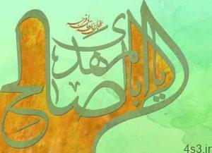 آیا امام زمان فرزندی به نام «صالح» دارد؟ سایت 4s3.ir