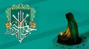 ازدواج امام جواد(علیهالسلام) با دختر مأمون سایت 4s3.ir