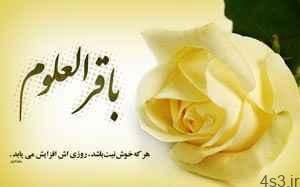امام باقر علیه السلام چشمه زلال معرفت و علم سایت 4s3.ir