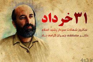 امام علی علیه السلام، مردی فراتر از شعار سایت 4s3.ir